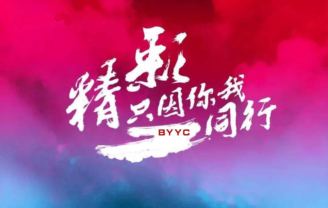 BYYC企业网站制作之定位建站理念
